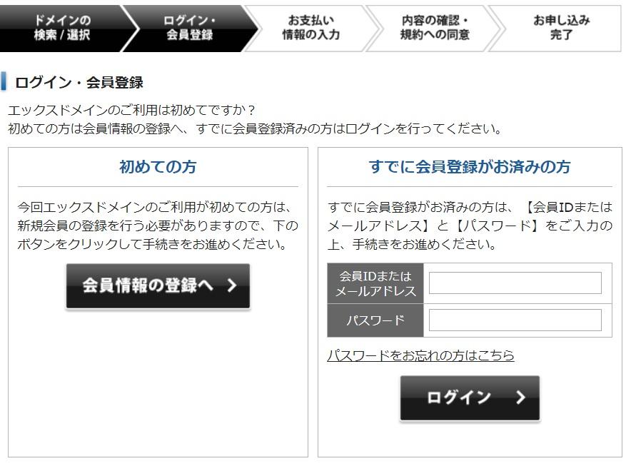 手順②エックスドメイン 会員情報の登録