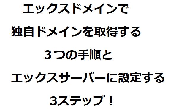 エックスドメインで独自ドメインを取得する3つの手順と、エックスサーバーに設定する3ステップ