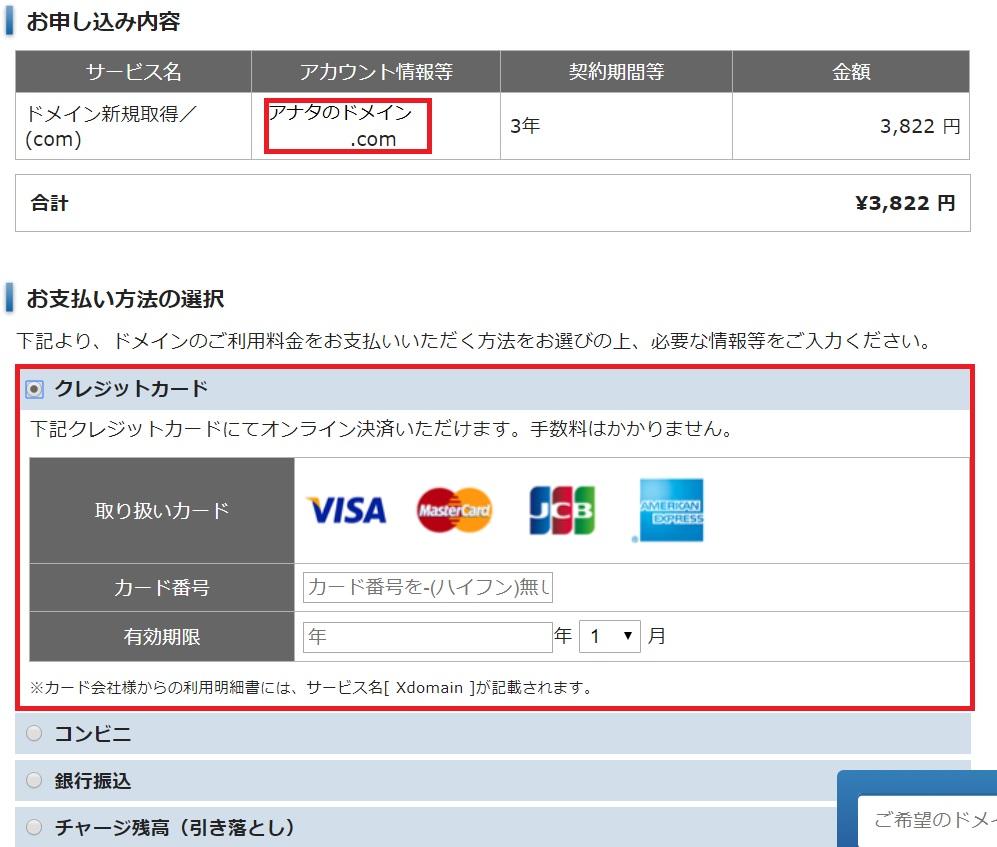 手順④エックスドメイン 利用料金の支払い設定