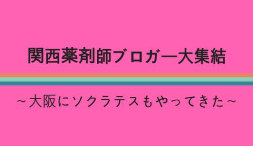 【関西薬剤師ブロガー大集結】~大阪にソクラテスもやってきた~