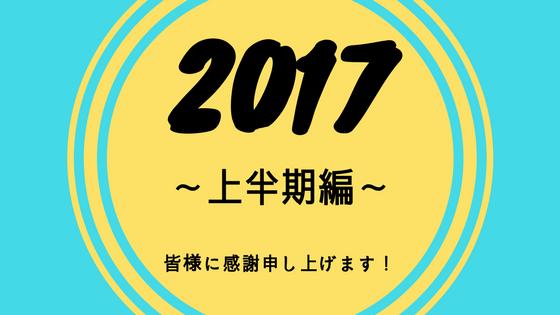 2017年上半期のけいしゅけブログ