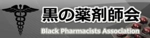 黒の薬剤師会