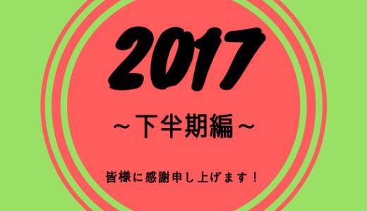 【2017年を振り返る:下半期編】けいしゅけ、Connect The New!!しまくる