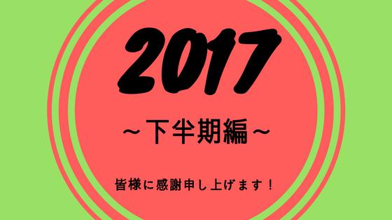 2017下半期