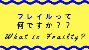 フレイルとは何ですか?定義や評価方法、チェック項目など教えてください