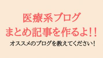 医療系ブログまとめ記事を作るよ!!