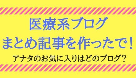 けいしゅけが本気でオススメする医療ブログ26選 ~医師・薬剤師・看護師ブログ~