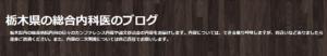 栃木県の総合内科医のブログ
