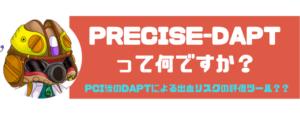 PRECISE-DAPTって何ですか?