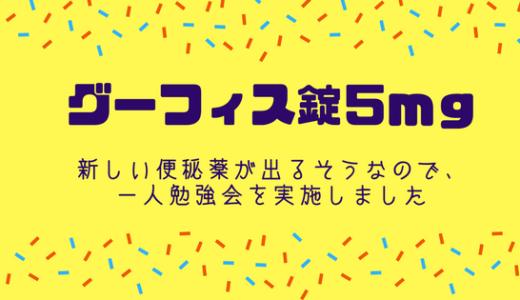 グーフィス錠5mg(エロビキシバット)~新機序の便秘薬~をPubMedを使って独り勉強会してみた!