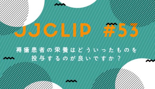 JJCLIP_#53 褥瘡(床ずれ)患者の栄養で投与するのに良いものとは何ですか?