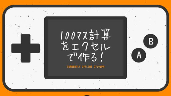 100マス計算 をエクセル で作る!