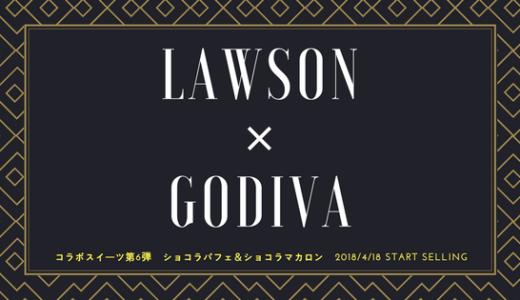 ローソン×GODIVAコラボスイーツ、パフェとマカロンが出るで!