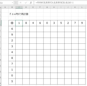 100マス計算表をRANK関数を使って完成させる