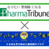 PharmaTribune×けいしゅけのブログ薬局情報館