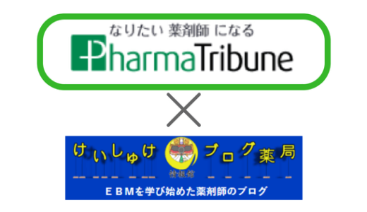 PharmaTribuneのWebサイトに登録しよう!コラム最高やで