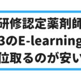 研修認定薬剤師、m3がE-learningで単位シール取るのが安いよ!