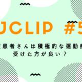 JJCLIP #59 認知症患者さんは積極的な運動療法を受けた方が良い?