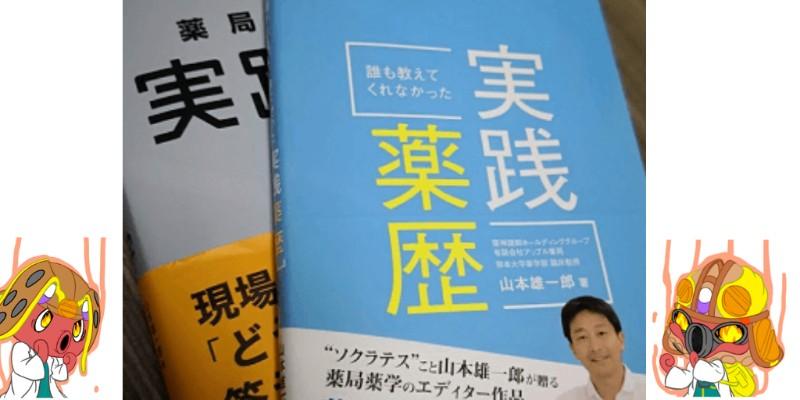 実践薬歴をレビューする!!