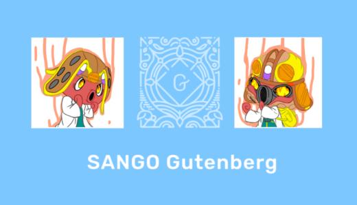 SANGO Gutenbergを使ってみたのでレビューするで