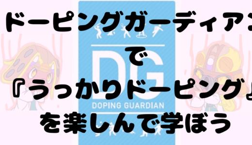 【ドーピングガーディアン体験レポート】遊び方の解説と購入先を紹介します!