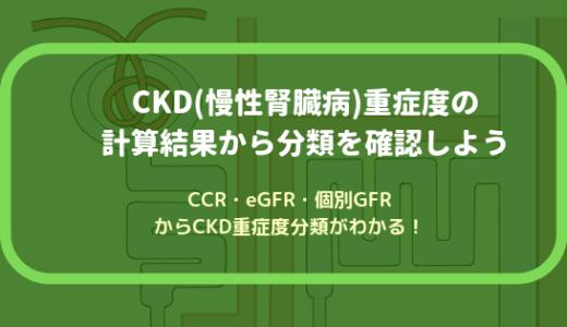 CKD重症度分類表