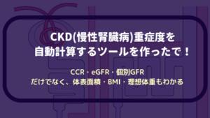 CKDに関するeGFR・CCr・体表面積の計算ツール