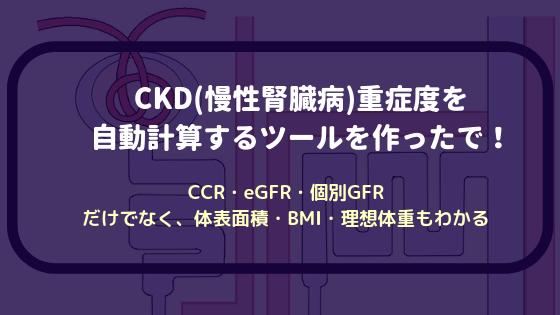 Ccr 医療