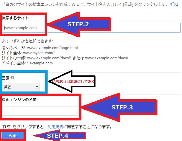検索エンジンを作成する具体的な記入個所と記入事項