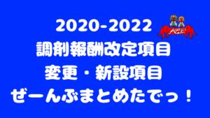 2020-2022調剤報酬改定個別項目をすべてまとめたで!