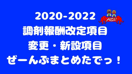 報酬 2020 調剤 改定
