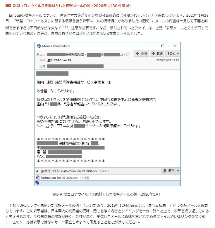 新型コロナウイルスを題材とした攻撃メールの例