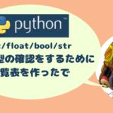 int_float_bool_strデータ型の確認をするために一覧表を作ったで