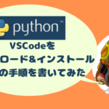 VSCodeを ダウンロード&インストール 全ての手順を書いてみた