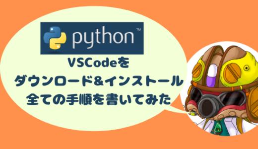 Pythonの環境設定②VSCodeを使えるようにする