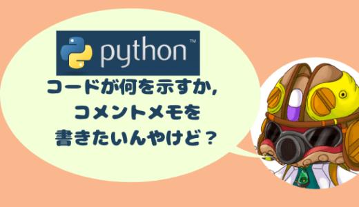 Pythonの基礎プログラム#2 コード内にコメントを書く