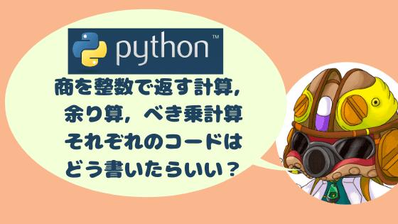 商を整数で返す計算,余り算,べき乗計算それぞれのコードはどう書いたらいい?