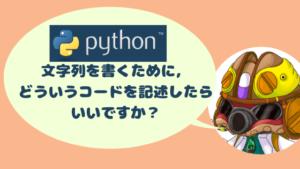 文字列を書くために,どういうコードを記述したら-いいですか?