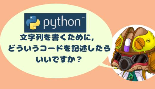 Pythonの基礎プログラム#1 文字を書く