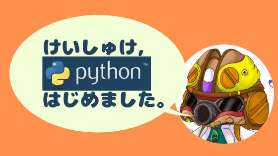 ExcelをPythonで動かしたい