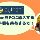 PythonをPCに導入する方法をシェアします!