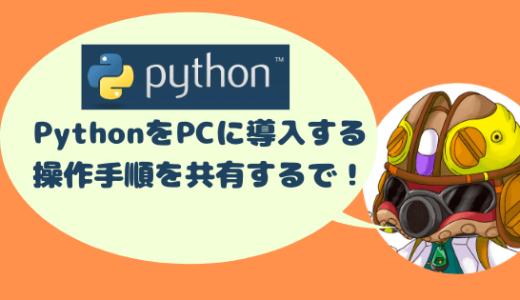 Pythonの環境設定①IDLEを使えるようにする
