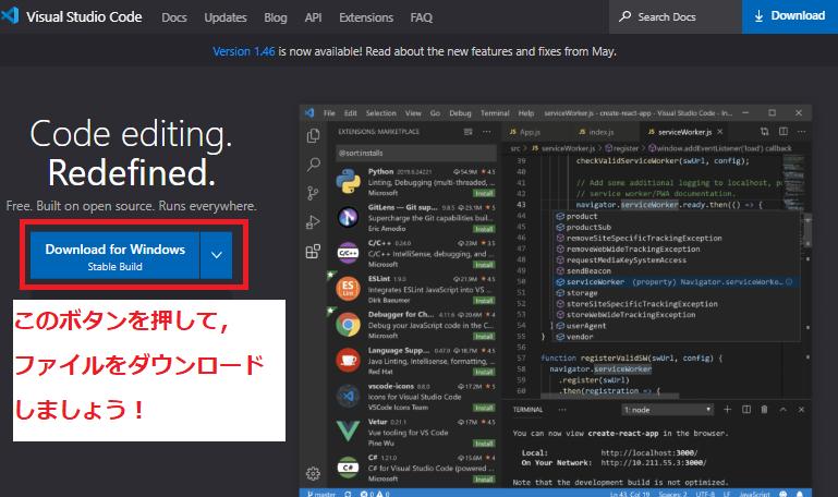 VSCサイトから実行ファイルをダウンロードします。ボタンを押すだけで完了しますのでカンタンカンタン
