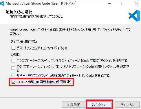 VSCodeUserSetupの追加タスク選択