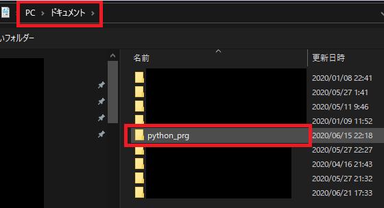 準備しておいた「python_prg」を選択する