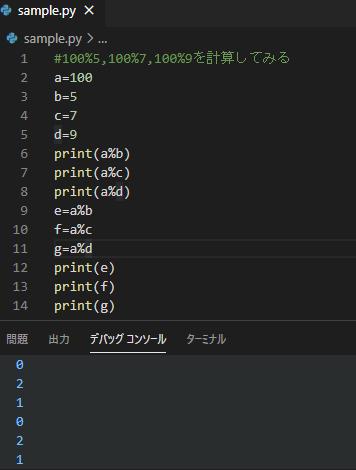 いろいろな計算方法で余り算計算をしました。python,おもしろいですね!