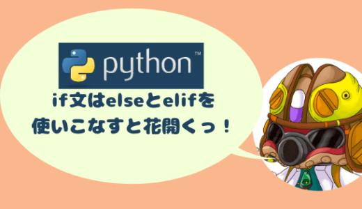 Pythonの基礎#10 if文はelseとelifで花開くっ!