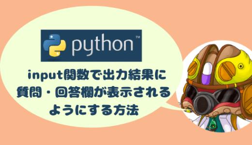 Pythonの基礎#12 input関数で出力結果に質問と回答欄が表示されるようにする