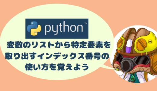 Pythonの基礎#14 変数のリストから特定要素を取り出すインデックス番号の使い方を覚えよう
