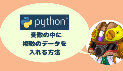 Pythonの基礎#13 変数の中に複数のデータを入れる方法